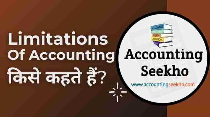 Limitations Of Accounting In Hindi by accounting seekho.