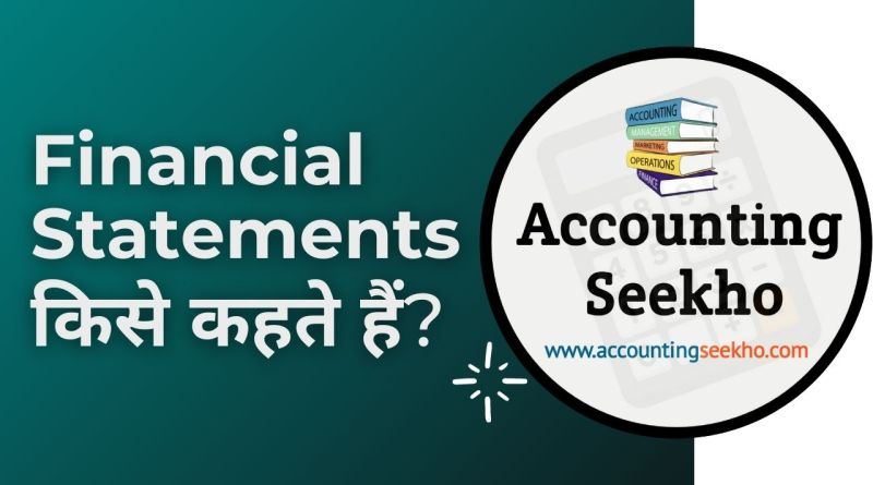 Meaning of Financial Statements in Hindi