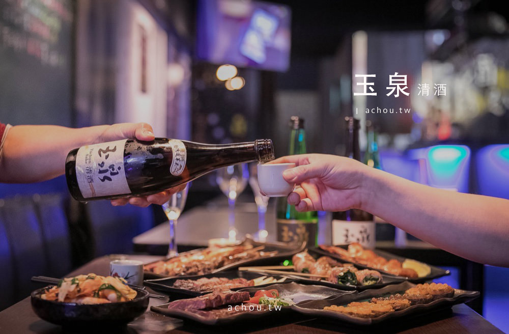 美食,品味|清酒與串燒在舌尖上的邂逅  感受玉泉清酒、純米清酒的浪漫滋味!