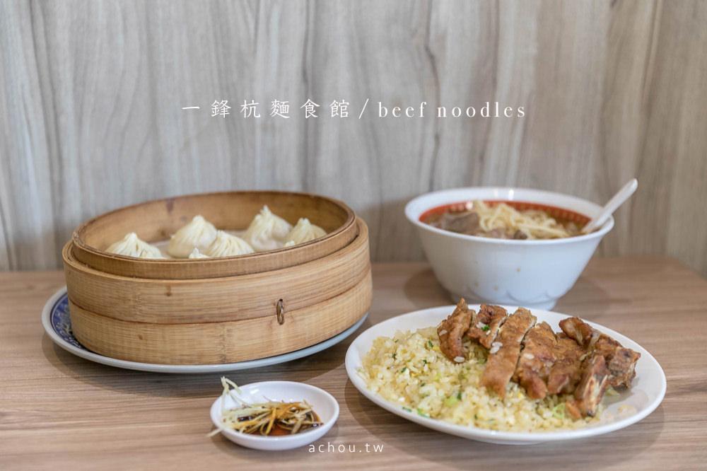 桃園,美食|平民版鼎泰豐!「一鋒航麵食館」的黯然銷魂牛肉麵