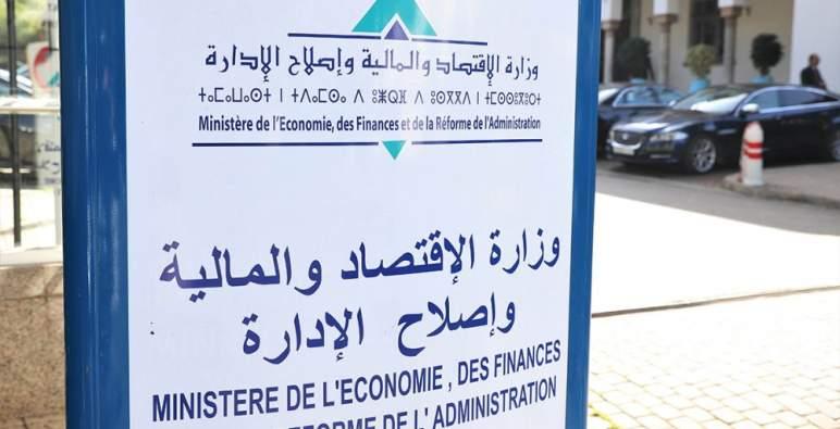 رمضان.. اعتماد توقيت مسترسل للعمل بالإدارات والمؤسسات العمومية والجماعات الترابية