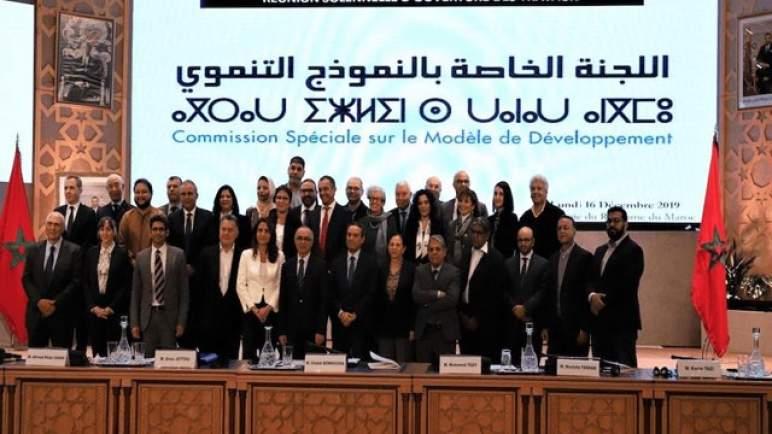 اللجنة الخاصة بالنموذج التنموي تقدم بالحسيمة نتائج وخلاصات تقريرها العام