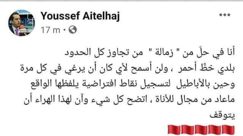 بعد عمور.. آيت الحاج والراضي والسبتي وبلفقير يقصفون الوضيع المسمى حفيظ الدراجي