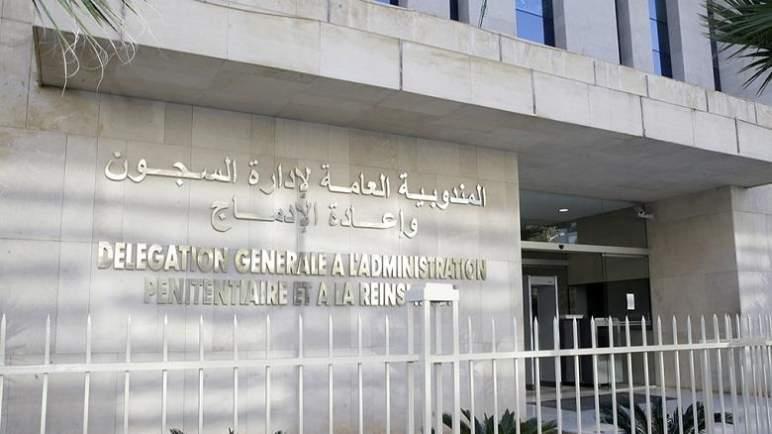 المندوبية العامة لإدارة السجون والمرصد المغربي للسجون يؤكدان تعاونهما لصالح حقوق السجناء