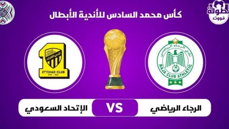 الرجاء يطمح لتألق عربي بنيل لقب كأس محمد السادس للأندية العربية الأبطال