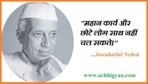 जवाहरलाल नेहरु के अनमोल विचार | Jawaharlal Nehru Quotes in Hindi