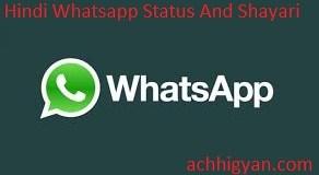 Whatsapp Status And Peom Shayari In Hindi