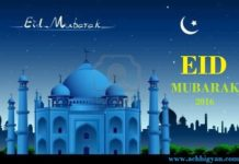 Eid Mubar SMS Massage In Hindi