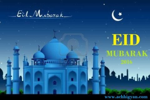 Eid Mubar SMS Massage In Hindi