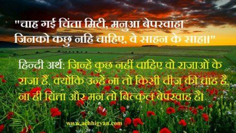 Rahim Das Ke Dohe
