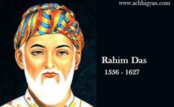 Rahim Das Biography