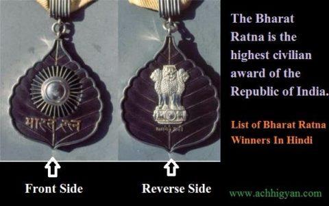 List of Bharat Ratna Winners In Hindi,