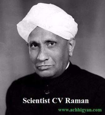 Scientist C V Raman Biography In Hindi,