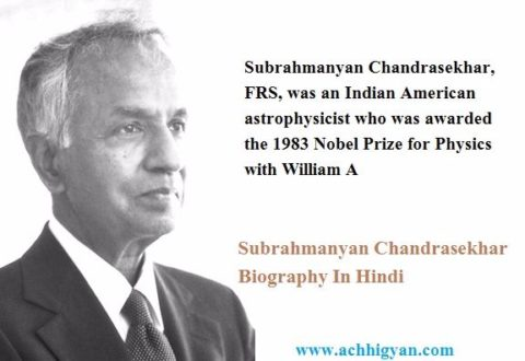 Subrahmanyan Chandrasekhar Biography In Hindi