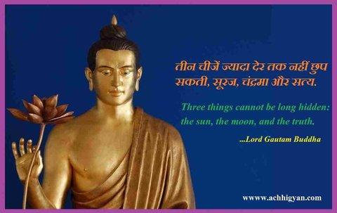 Famous Quotes Of Gautam Buddha In Hindi,