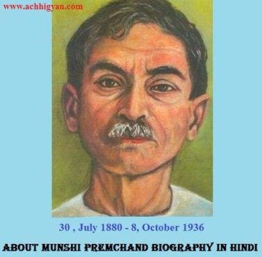 About Munshi Premchand Biography In Hindi