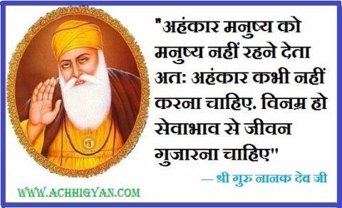 Shree Guru Nanak Dev Quotes In Hindi,