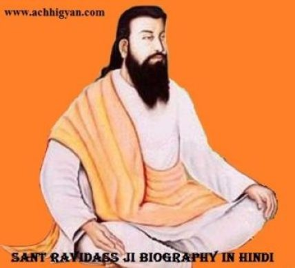 Sant Ravidass Ji Biography In Hindi