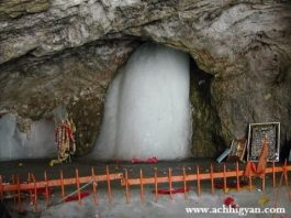 Amarnath Cave Temple History In Hindi Langauge,
