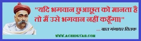 Bal Gangadhar Tilak Quotes In Hindi,
