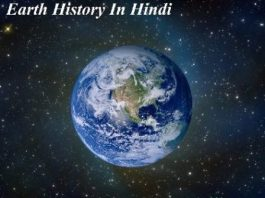 Earth History In Hindi With Earth Born History & Story,