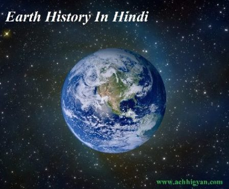 Earth History In Hindi With Earth Born History & Story,