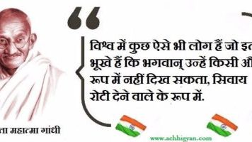 Mahatma Gandhi Slogan In Hindi