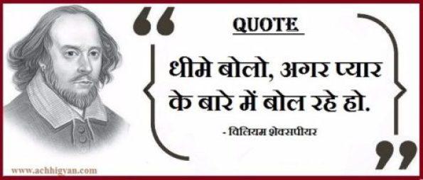 william-shakespeare-quotes-in-hindi-1