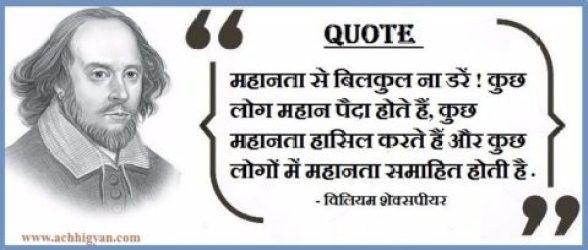 william-shakespeare-quotes-in-hindi-10