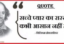 William Shakespeare Love Quotes In Hindi With Picture, William Shakespeare Ke Anmol Vichar 7