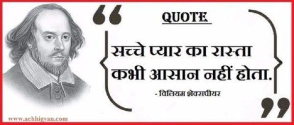 william-shakespeare-quotes-in-hindi-2