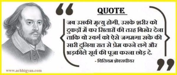 william-shakespeare-quotes-in-hindi-4
