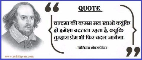 william-shakespeare-quotes-in-hindi-7