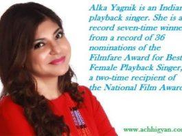 Singer Alka Yagnik Biography & Life Story In Hindi,