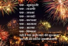 Happy New Year 2018 Best Wishes In Hindi, Image, Shayari, Sms