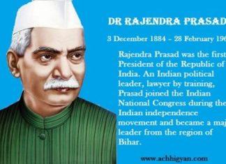 भारत के प्रथम राष्ट्रपति डॉ. राजेंद्र प्रसाद जीवनी   Dr Rajendra Prasad Biography In Hindi