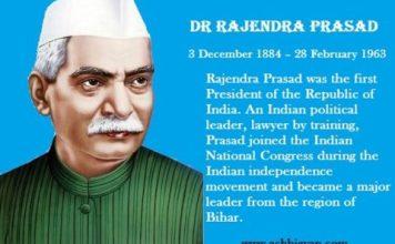 भारत के प्रथम राष्ट्रपति डॉ. राजेंद्र प्रसाद जीवनी | Dr Rajendra Prasad Biography In Hindi