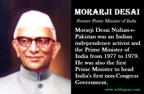 मोरारजी देसाई की जीवनी | Morarji Desai Biography In Hindi