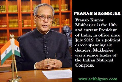 राष्ट्रपति प्रणव मुखर्जी की जीवनी   Pranab Mukherjee Biography In Hindi