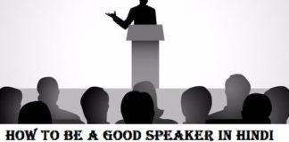 कुशल वक्ता कैसे बने: तरीका | How to be a good speaker in hindi