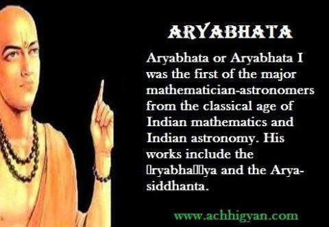 'गणितज्ञ' आर्यभट की जीवनी   Aryabhatta Biography In Hindi