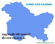 जम्मू कश्मीर की जानकारी और तथ्य - Information & History of Jammu and Kashmir in Hindi