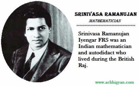 गणितज्ञ श्रीनिवास रामानुजन् की जीवनी   Srinivasa Ramanujan Biography In Hindi