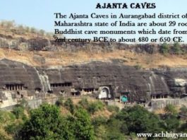 अजंता गुफाएँ का इतिहास, रोचक बाते, रहस्य | Ajanta Caves History In Hindi