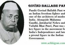 गोविन्द बल्लभ पन्त की जीवनी | Govind Ballabh Pant Biography In Hindi