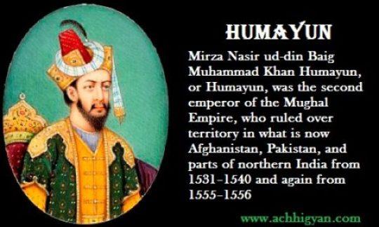 मुग़ल शासक हुमायूँ का इतिहास | Mughal King Humayun History In Hindi