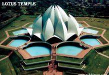 कमल मंदिर इतिहास और रोचक बातें | Lotus Temple History In Hindi