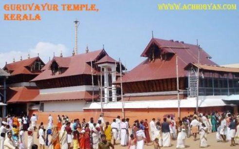 गुरुवायुर मन्दिर का इतिहास | Guruvayur Temple History In Hindi