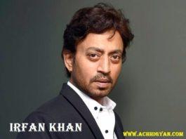 इरफान खान की संघर्ष भरी जीवनी | Irfan Khan Biography In Hindi