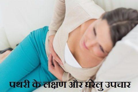 पथरी के लक्षण और घरेलु उपचार | Pathari ka ilaj hindi me